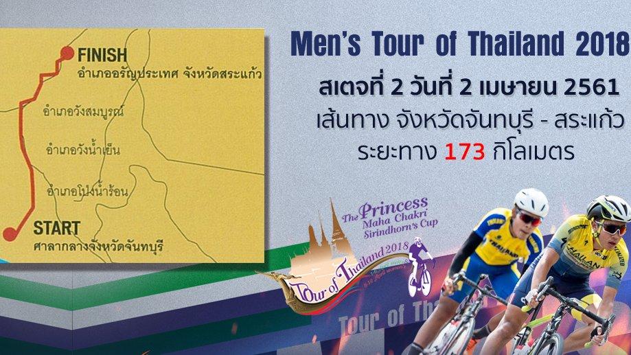 ทัวร์ ออฟ ไทยแลนด์ - Men's Tour of Thailand 2018 : สเตจที่ 2