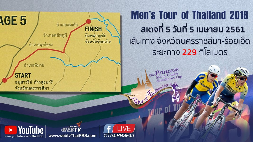 ทัวร์ ออฟ ไทยแลนด์ - Men's Tour of Thailand 2018 : สเตจที่ 5