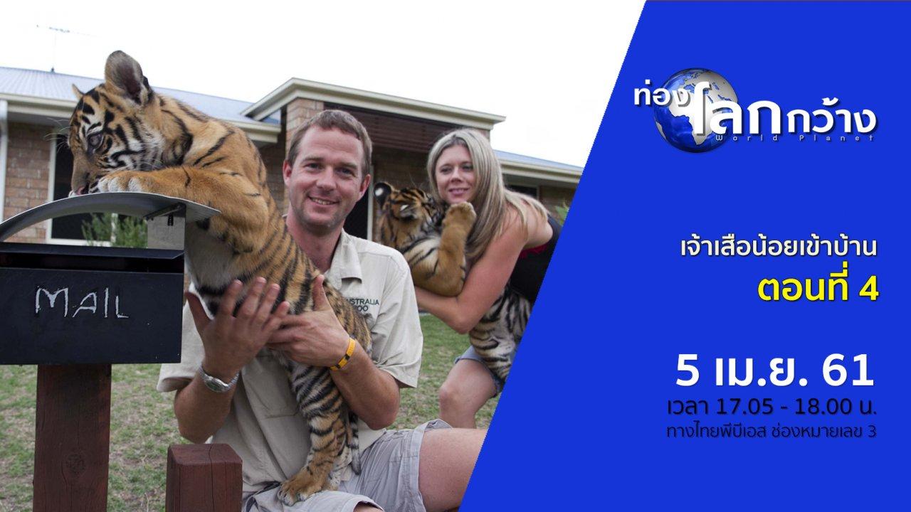 ท่องโลกกว้าง - เจ้าเสือน้อยเข้าบ้าน ตอนที่ 4