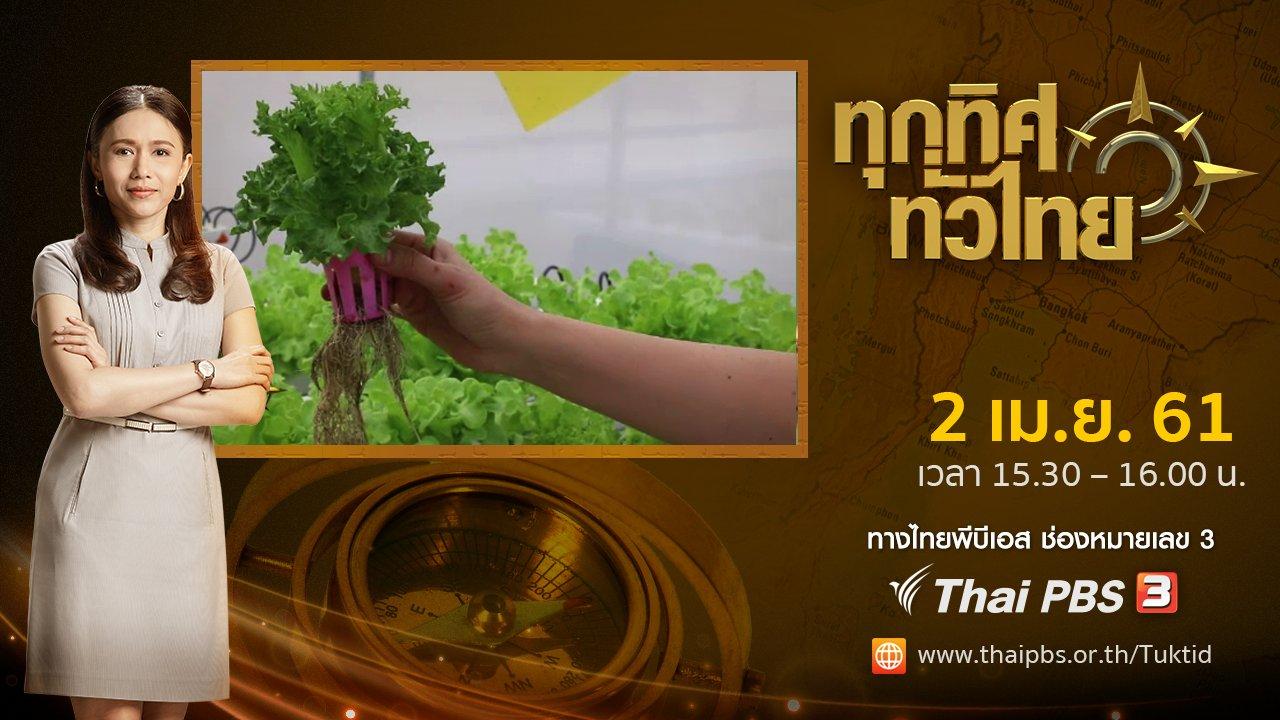 ทุกทิศทั่วไทย - ประเด็นข่าว ( 2 เม.ย. 61)