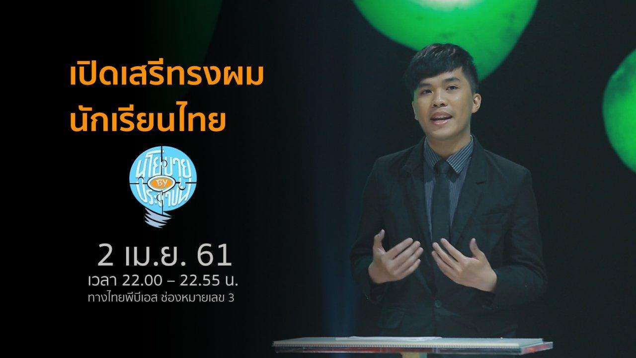 นโยบาย By ประชาชน - เปิดเสรีทรงผมนักเรียนไทย