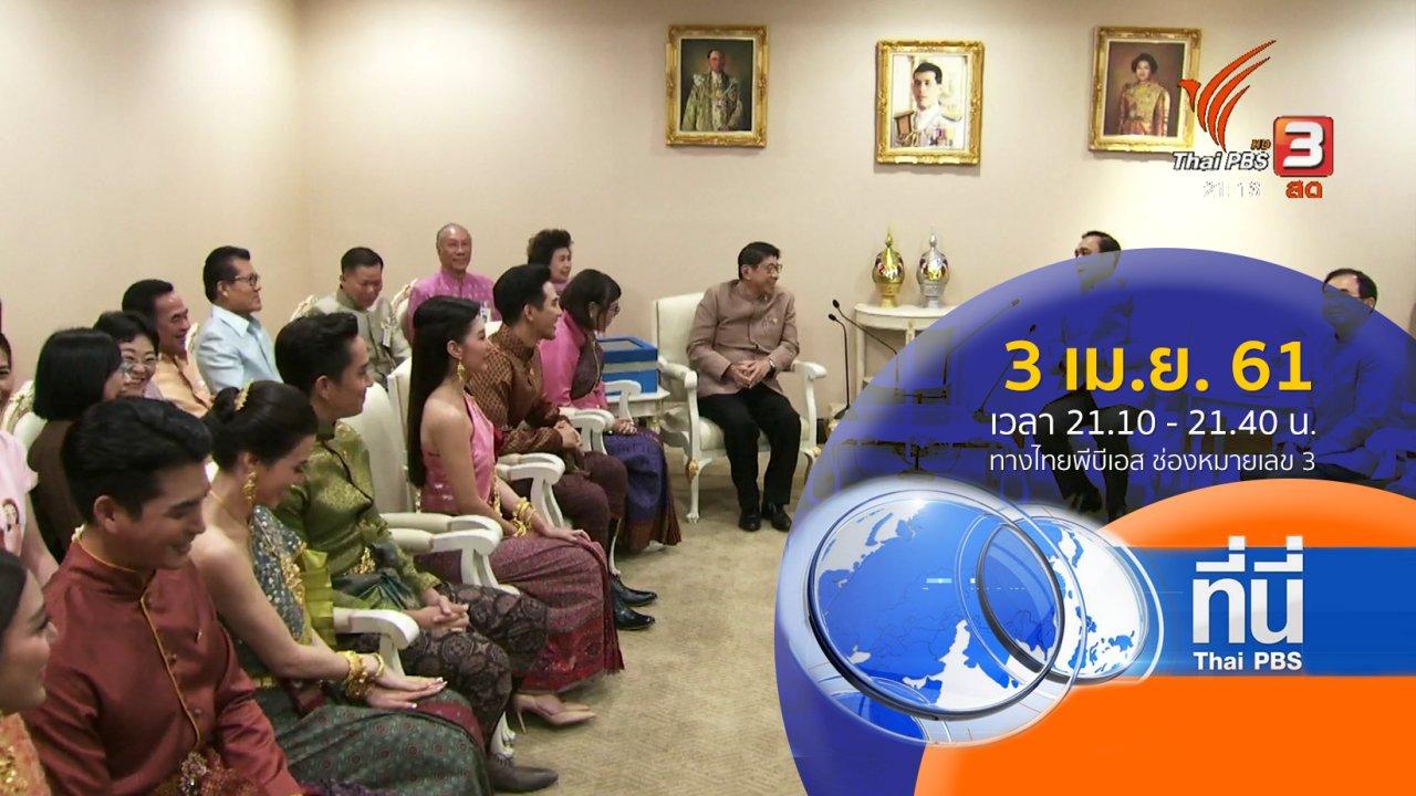 ที่นี่ Thai PBS - ประเด็นข่าว ( 3 เม.ย. 61)