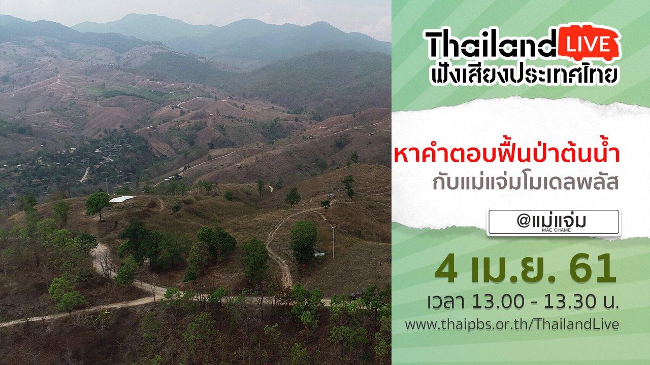 Thailand LIVE ฟังเสียงประเทศไทย - Online first Ep.4 หาคำตอบฟื้นป่าต้นน้ำ กับแม่แจ่มโมเดลพลัส