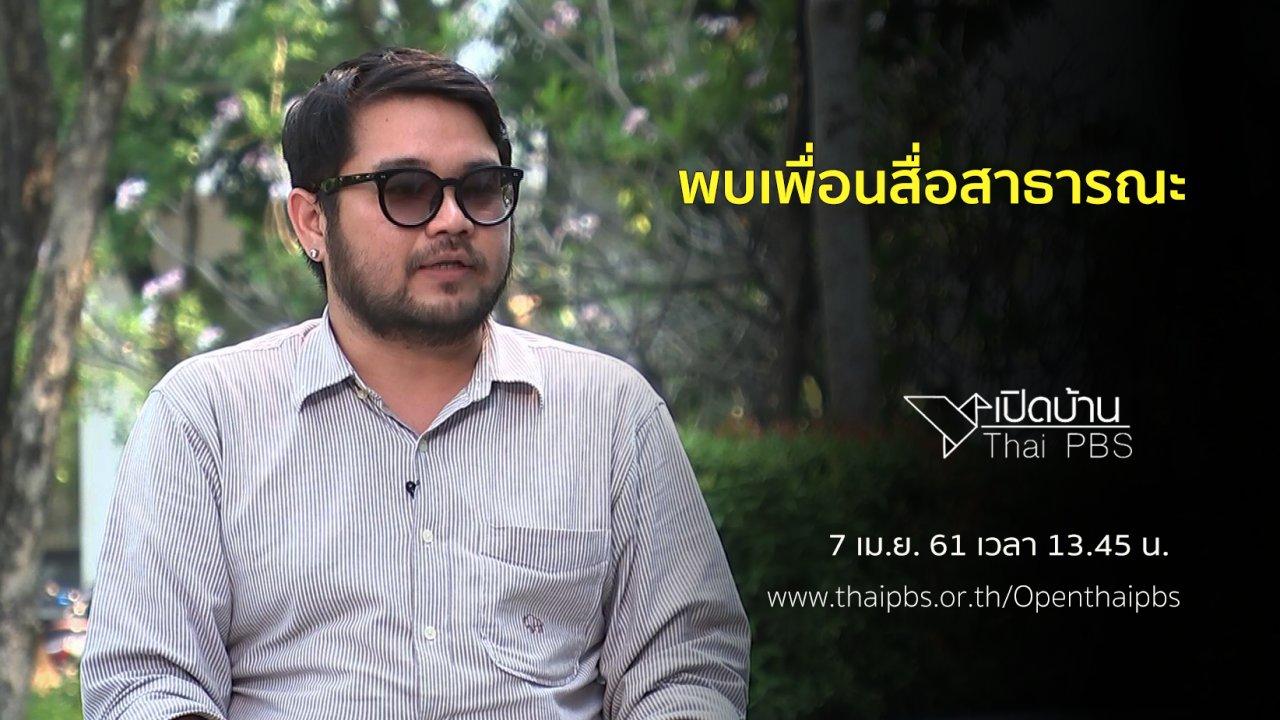เปิดบ้าน Thai PBS - พบเพื่อนสื่อสาธารณะ