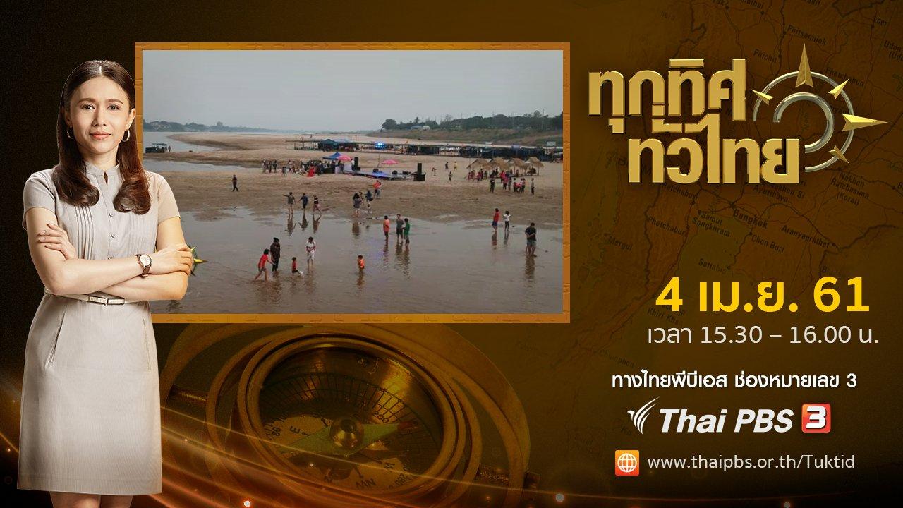 ทุกทิศทั่วไทย - ประเด็นข่าว ( 4 เม.ย. 61)