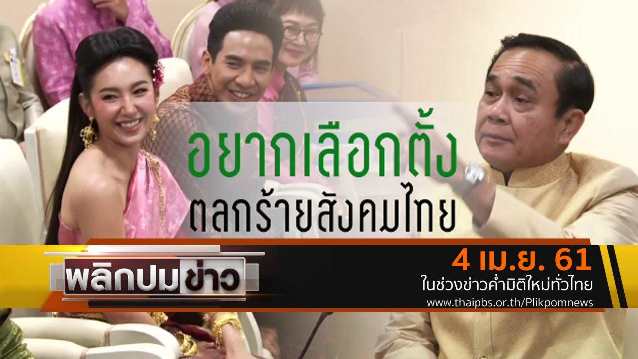 พลิกปมข่าว - อยากเลือกตั้ง ตลกร้ายสังคมไทย