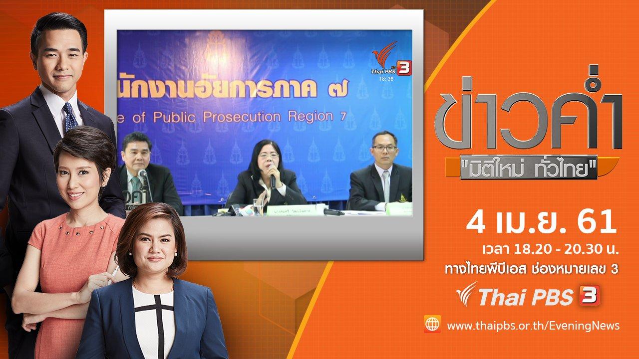 ข่าวค่ำ มิติใหม่ทั่วไทย - ประเด็นข่าว ( 4 เม.ย. 61)