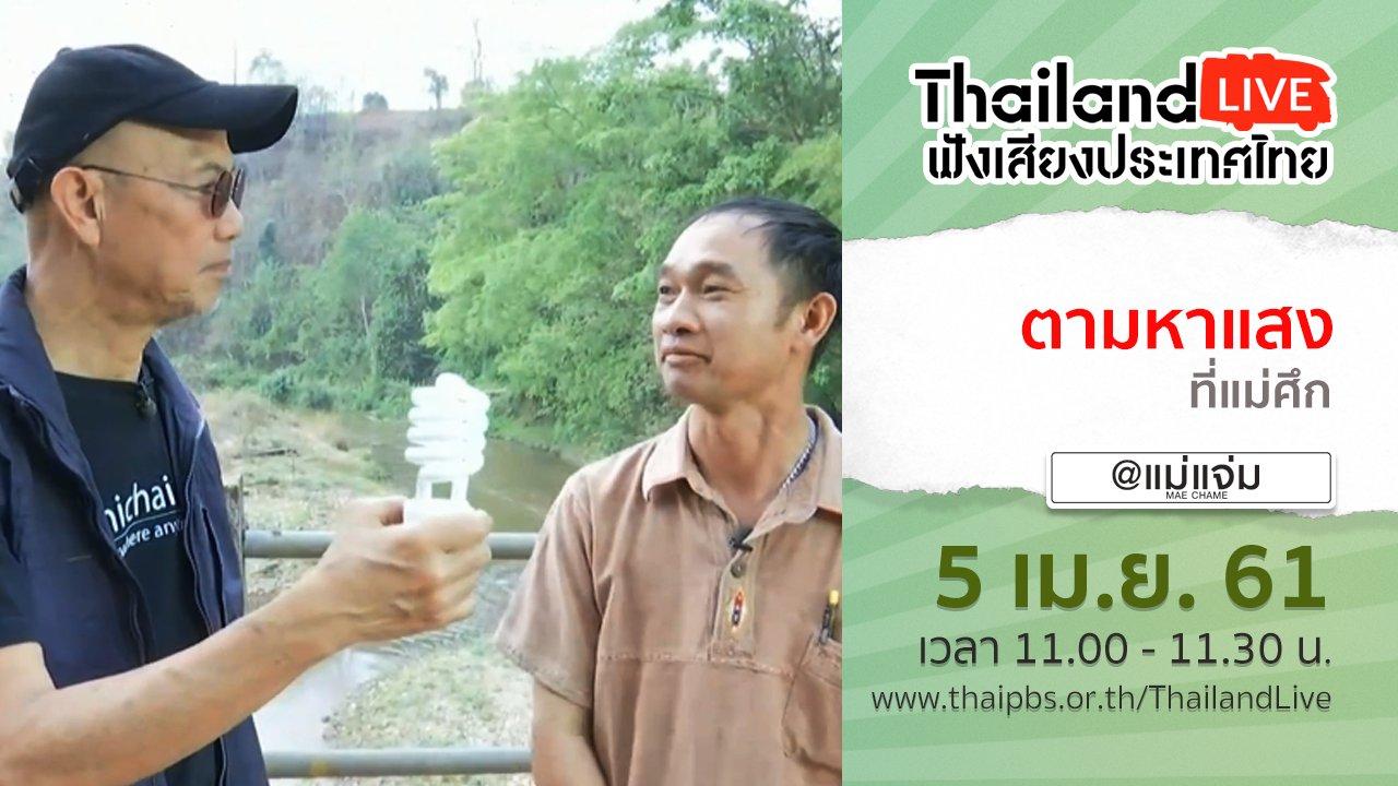Thailand LIVE ฟังเสียงประเทศไทย - Online first Ep.5 ตามหาแสงที่แม่ศึก