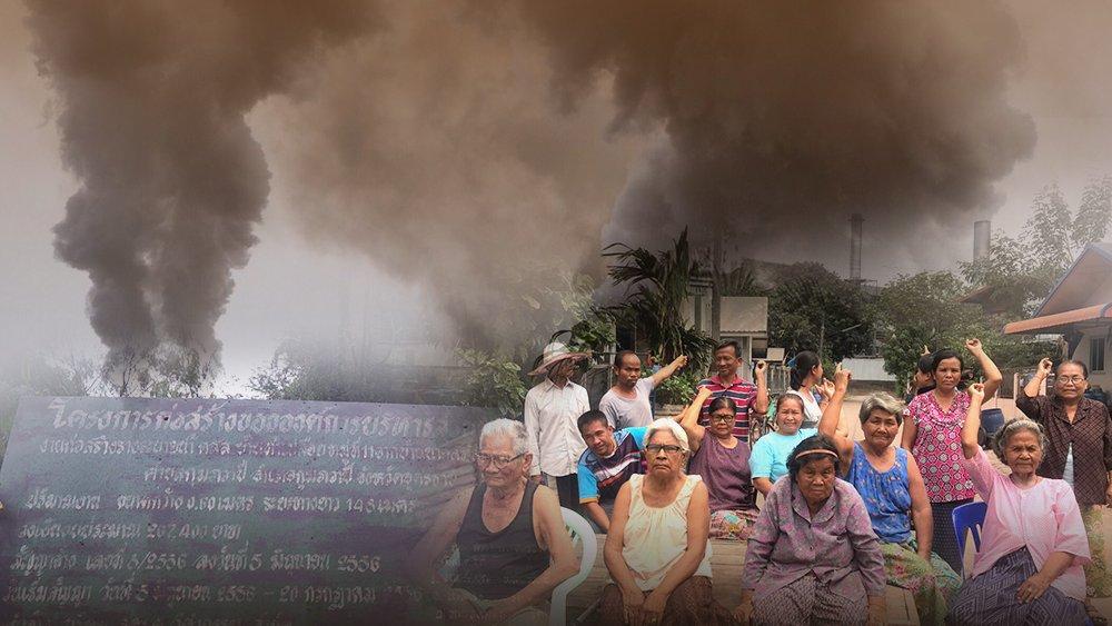 สถานีประชาชน - ตรวจสอบโรงงานน้ำตาลกระทบชุมชน อ.กุมภวาปี จ.อุดรธานี