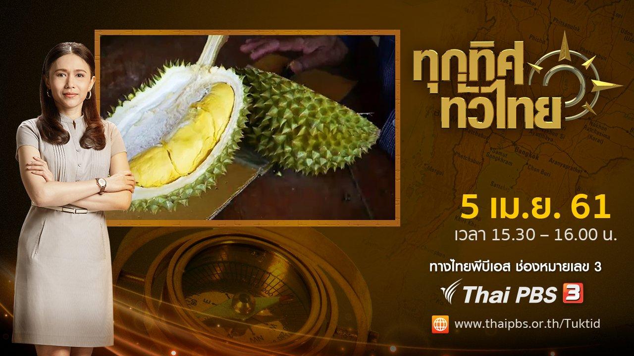 ทุกทิศทั่วไทย - ประเด็นข่าว ( 5 เม.ย. 61)