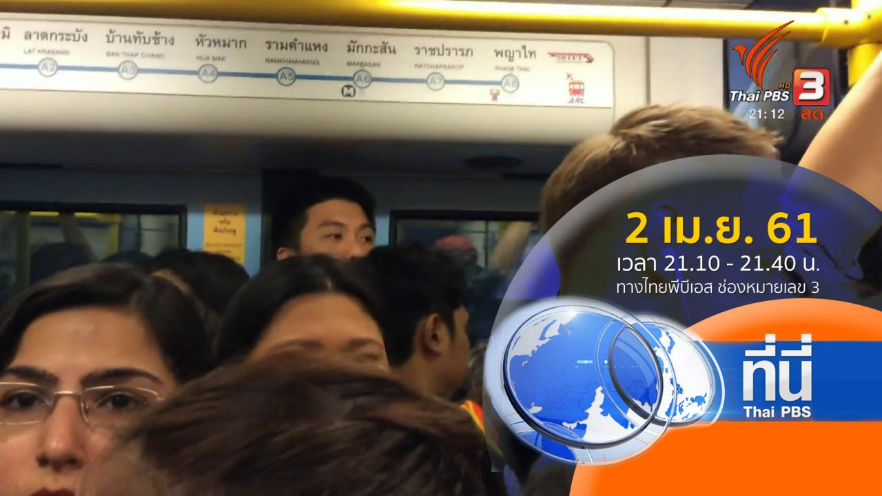 ที่นี่ Thai PBS - ประเด็นข่าว ( 2 เม.ย. 61)