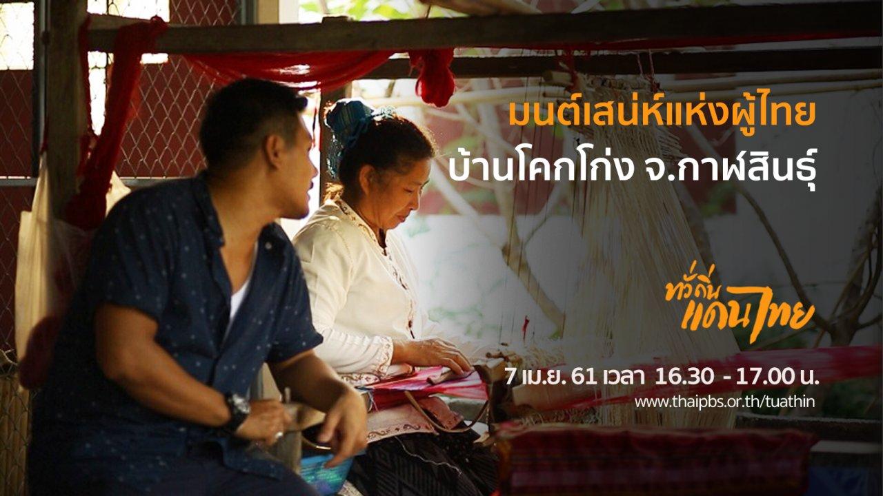 ทั่วถิ่นแดนไทย - มนต์เสน่ห์แห่งผู้ไทย บ้านโคกโก่ง จ.กาฬสินธุ์