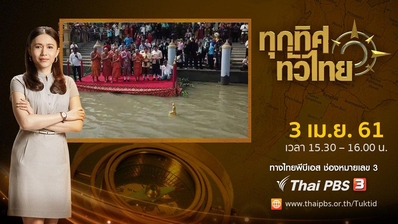 ทุกทิศทั่วไทย - ประเด็นข่าว ( 3 เม.ย. 61)