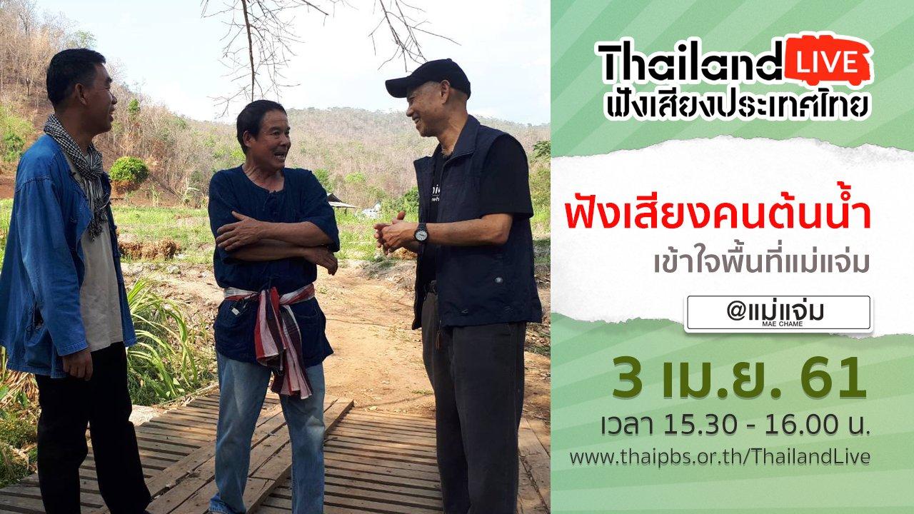 ฟังเสียงประเทศไทย - Online first Ep.2 ฟังเสียงคนต้นน้ำ – เข้าใจพื้นที่แม่แจ่ม