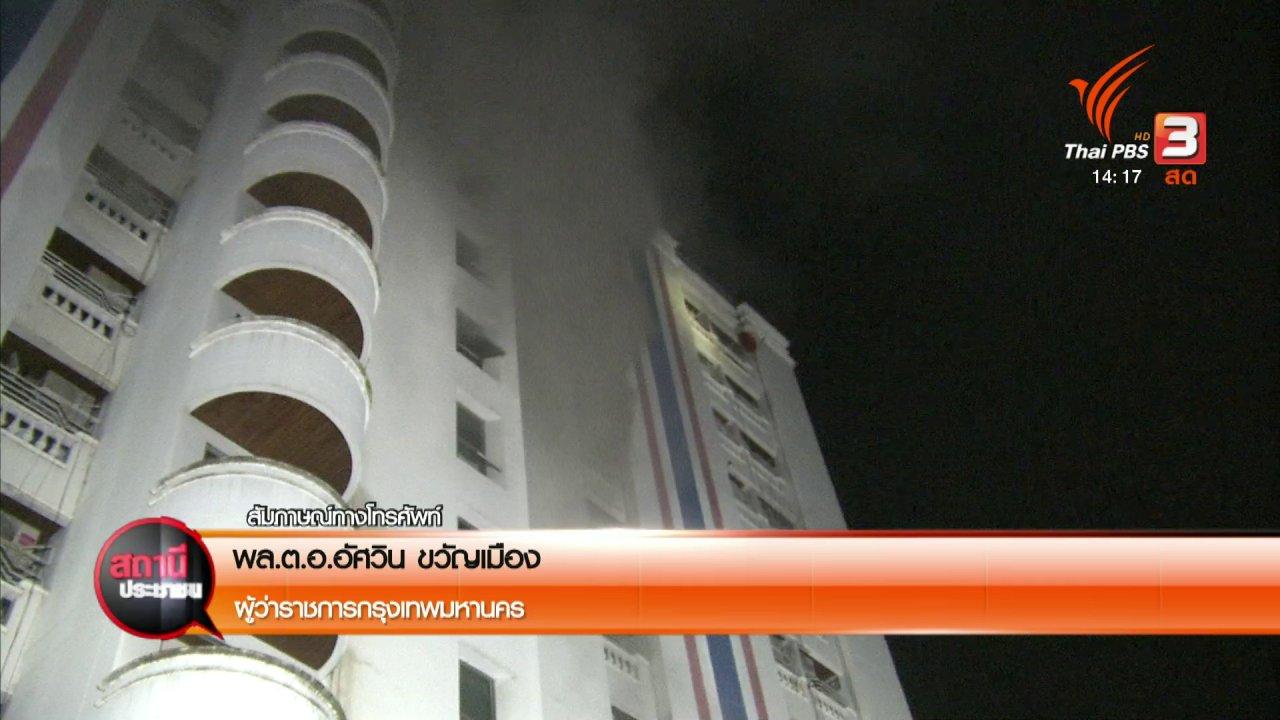 สถานีประชาชน - ไฟไหม้ราชเทวีอะพาร์ตเมนต์ ซอยเพชรบุรี 18 กทม.