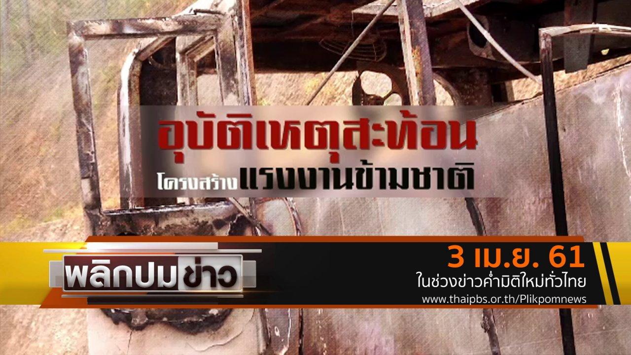 พลิกปมข่าว - อุบัติเหตุสะท้อนโครงสร้างแรงงานข้ามชาติ