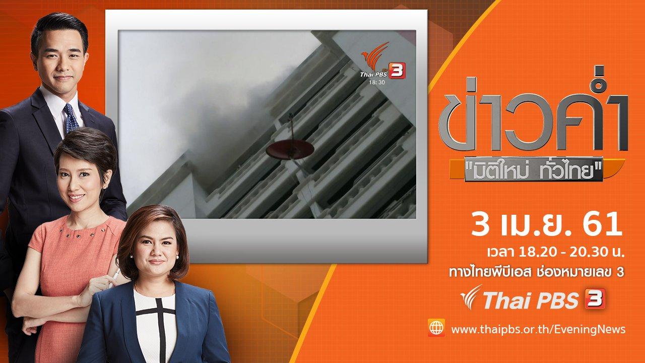 ข่าวค่ำ มิติใหม่ทั่วไทย - ประเด็นข่าว ( 3 เม.ย. 61)