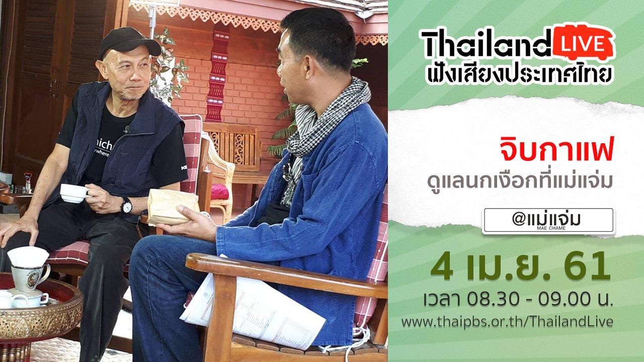 ฟังเสียงประเทศไทย - Online first Ep.3 จิบกาแฟดูแลนกเงือกที่แม่แจ่ม