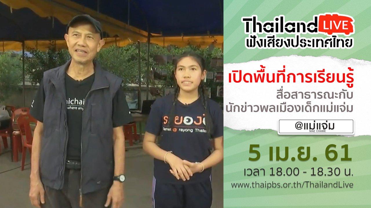 ฟังเสียงประเทศไทย - Online first Ep.6  เปิดพื้นที่การเรียนรู้ สื่อสาธารณะกับนักข่าวพลเมืองเด็กแม่แจ่ม