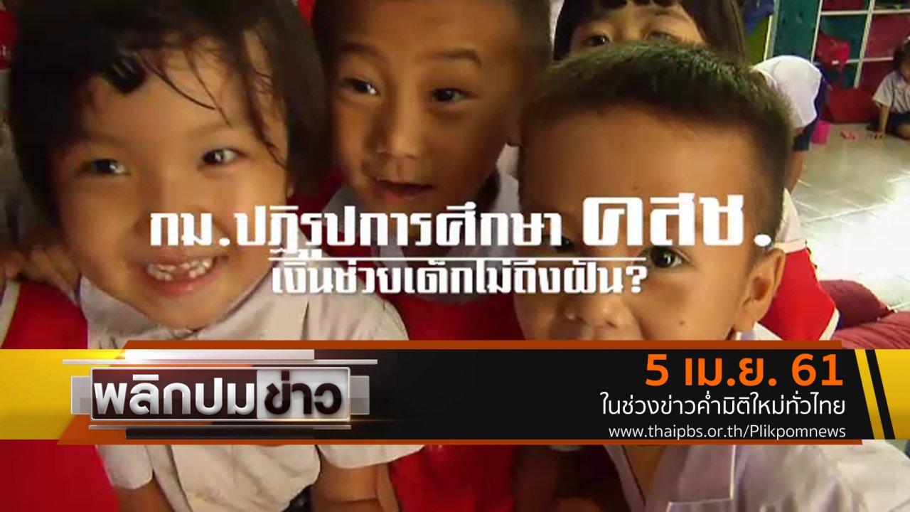 พลิกปมข่าว - กม.ปฏิรูปการศึกษา คสช. เงินช่วยเด็กไม่ถึงฝัน