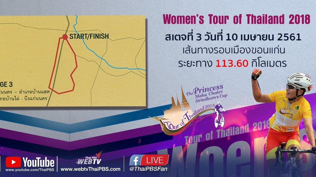 ทัวร์ ออฟ ไทยแลนด์ - Women's Tour of Thailand 2018 : สเตจที่ 3