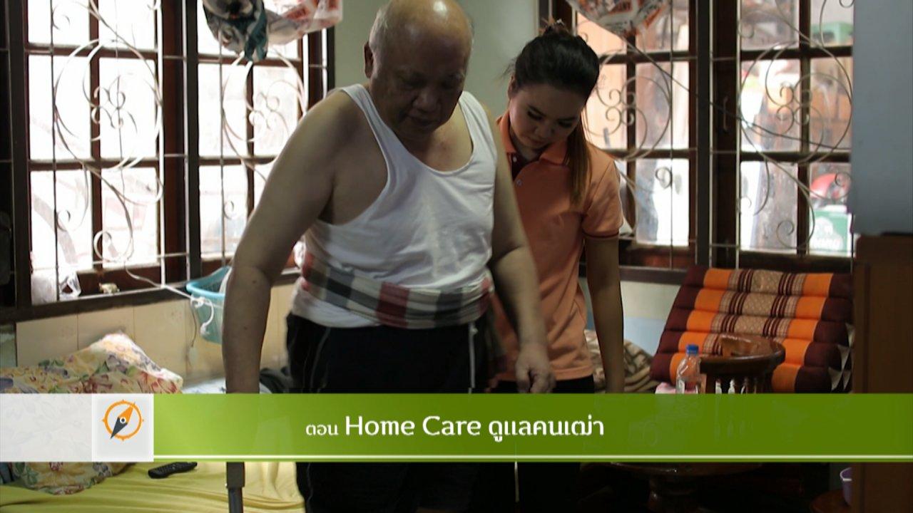 The North องศาเหนือ - Home Care ดูแลคนเฒ่า 