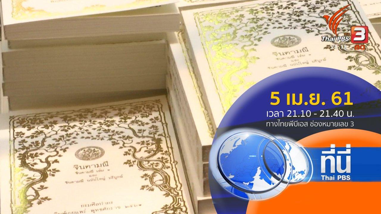 ที่นี่ Thai PBS - ประเด็นข่าว ( 5 เม.ย. 61)