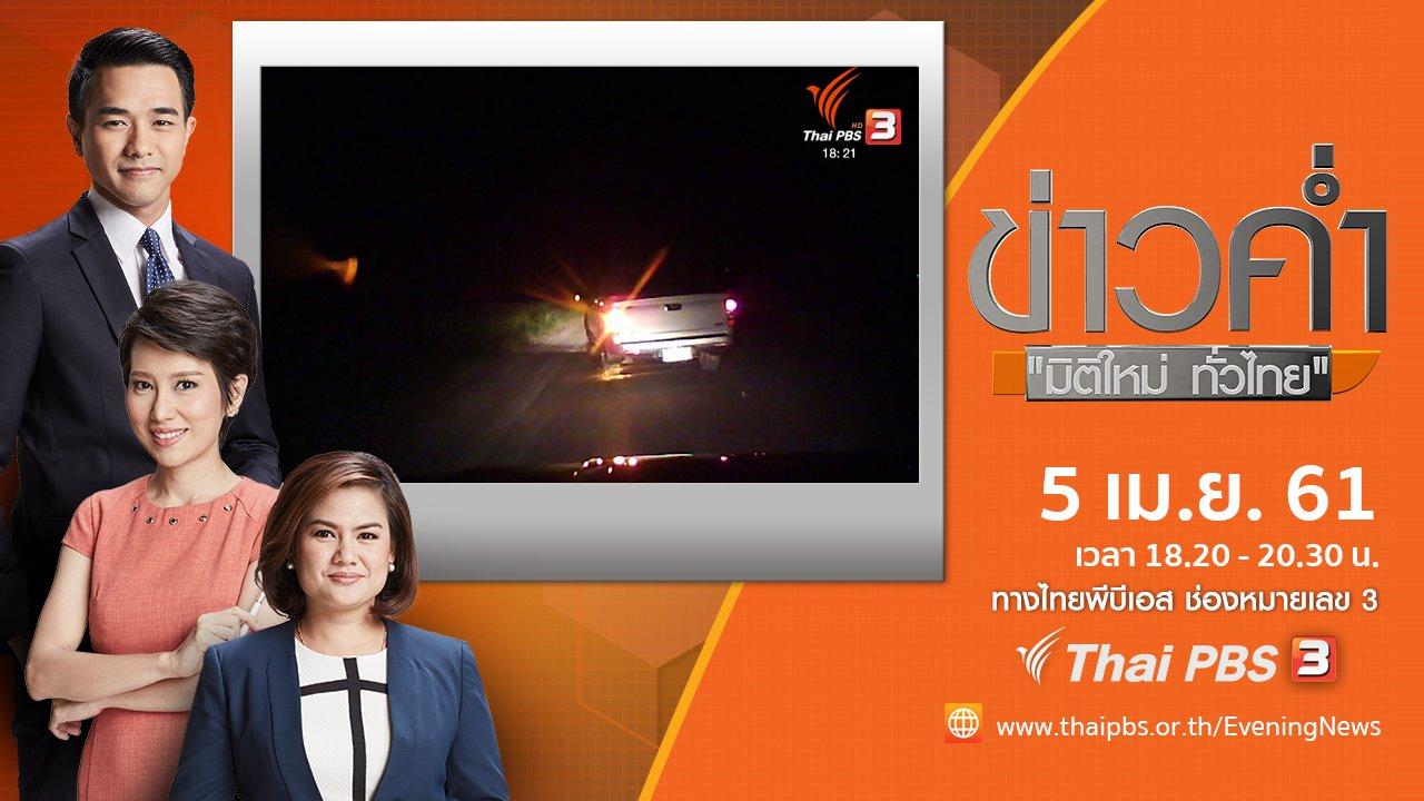 ข่าวค่ำ มิติใหม่ทั่วไทย - ประเด็นข่าว ( 5 เม.ย. 61)