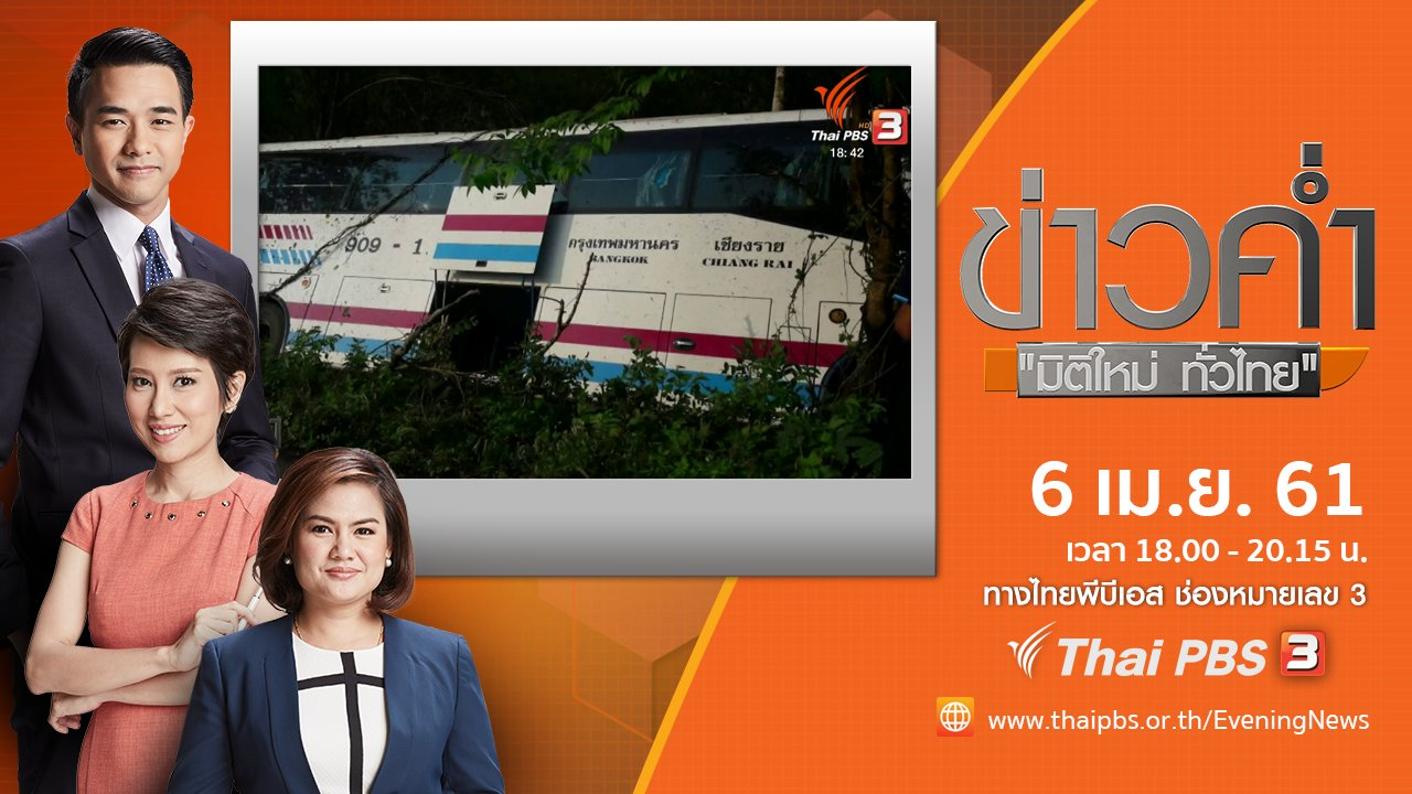 ข่าวค่ำ มิติใหม่ทั่วไทย - ประเด็นข่าว ( 6 เม.ย. 61)