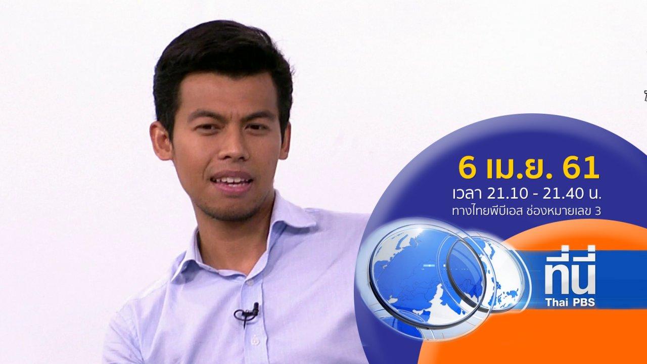 ที่นี่ Thai PBS - ประเด็นข่าว ( 6 เม.ย. 61)