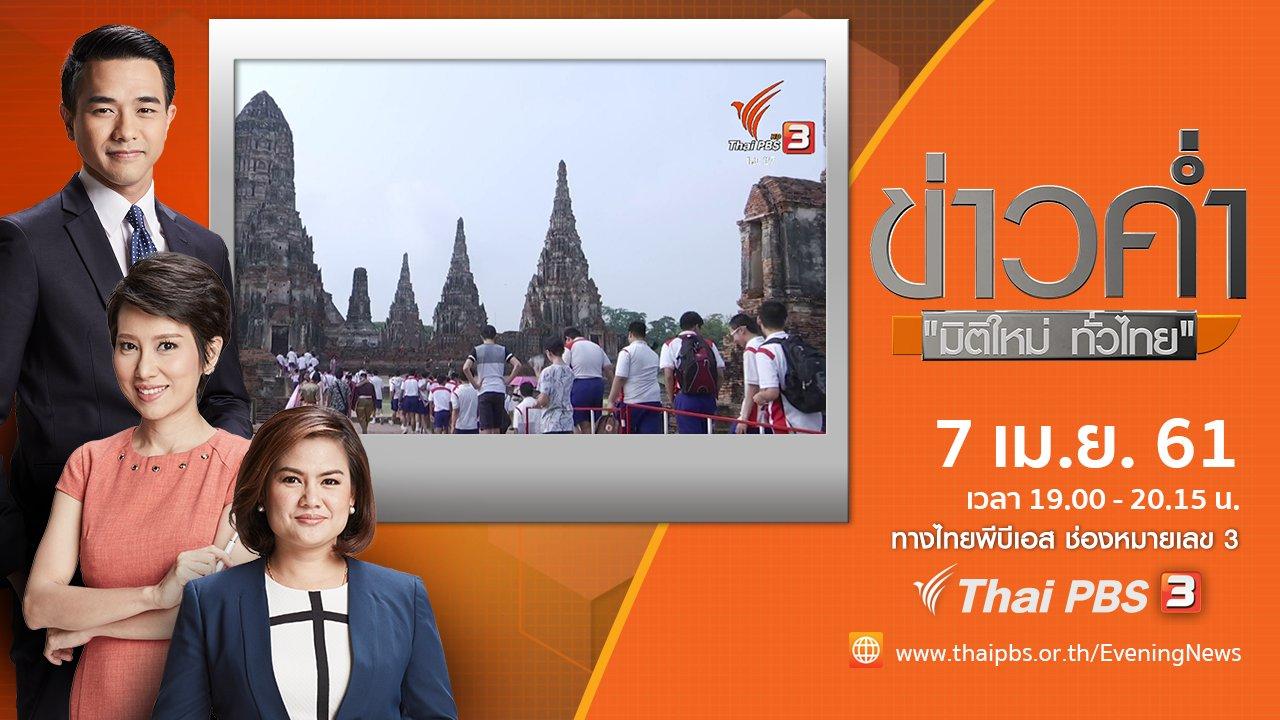 ข่าวค่ำ มิติใหม่ทั่วไทย - ประเด็นข่าว ( 7 เม.ย. 61)