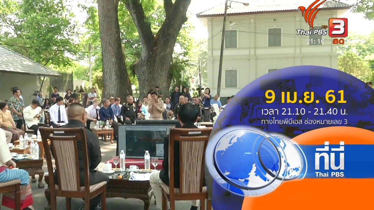 ที่นี่ Thai PBS - ประเด็นข่าว ( 9 เม.ย. 61)
