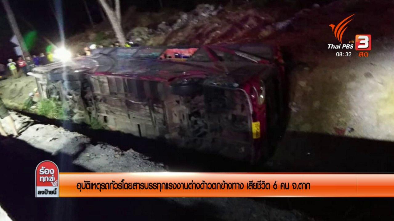 ร้องทุก(ข์) ลงป้ายนี้ - อุบัติเหตุรถทัวร์โดยสารบรรทุกแรงงานต่างด้าวตกข้างทาง เสียชีวิต 6 คน จ.ตาก