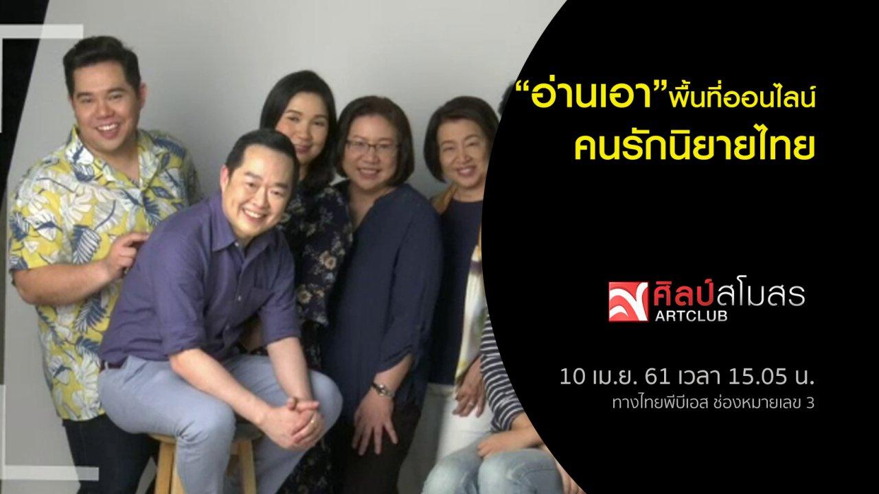 """ศิลป์สโมสร - """"อ่านเอา"""" พื้นที่ออนไลน์คนรักนิยายไทย"""
