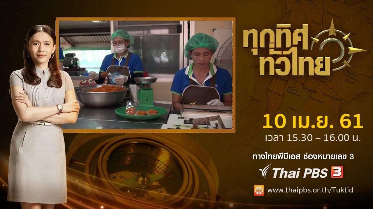 ทุกทิศทั่วไทย - ประเด็นข่าว ( 10 เม.ย. 61)
