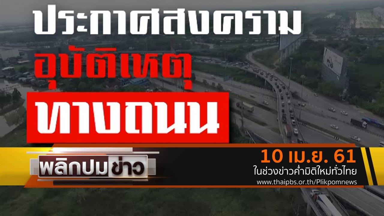 พลิกปมข่าว - ประกาศสงครามอุบัติเหตุทางถนน