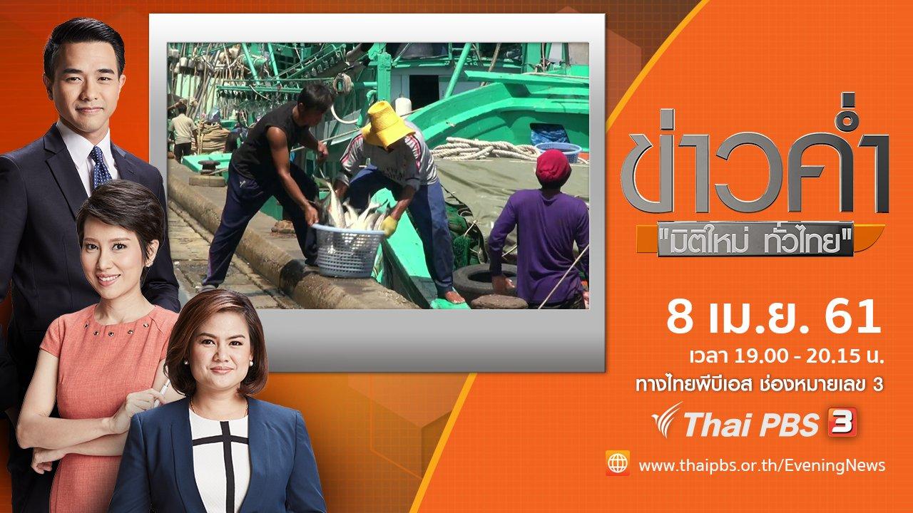 ข่าวค่ำ มิติใหม่ทั่วไทย - ประเด็นข่าว ( 8 เม.ย. 61)