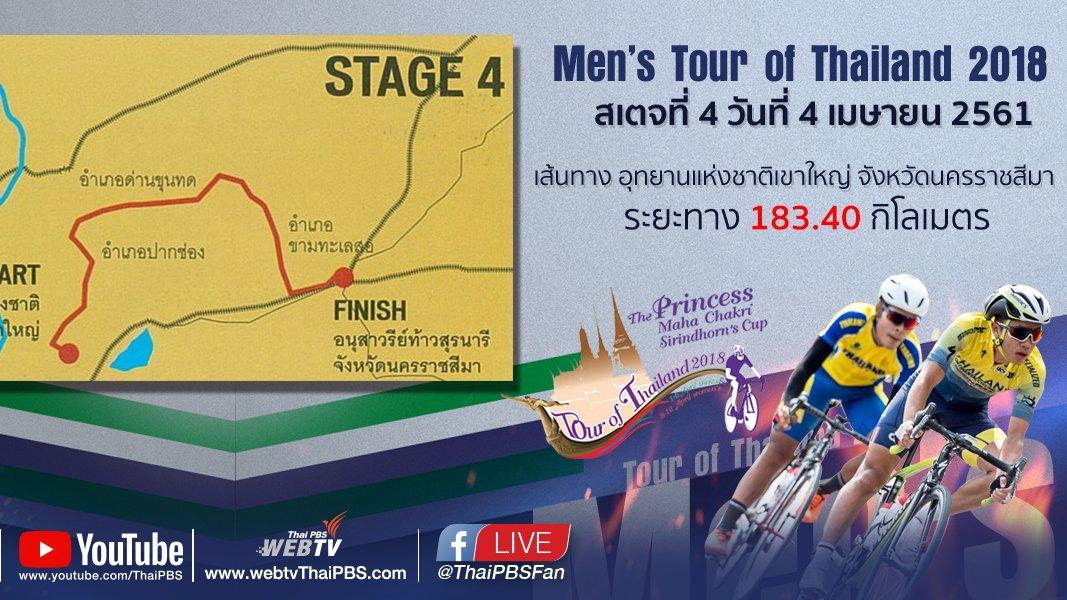 ทัวร์ ออฟ ไทยแลนด์ - Men's Tour of Thailand 2018 : สเตจที่ 4