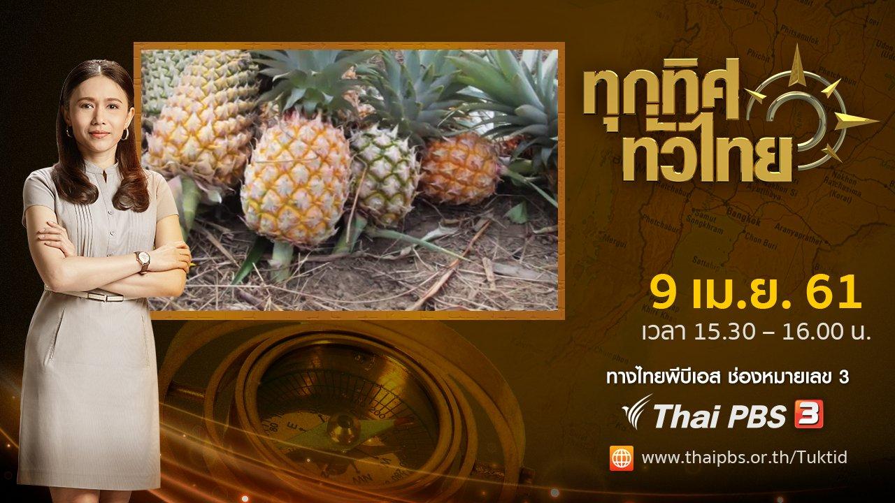 ทุกทิศทั่วไทย - ประเด็นข่าว ( 9 เม.ย. 61)