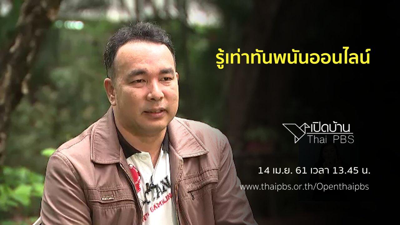 เปิดบ้าน Thai PBS - รู้เท่าทันพนันออนไลน์