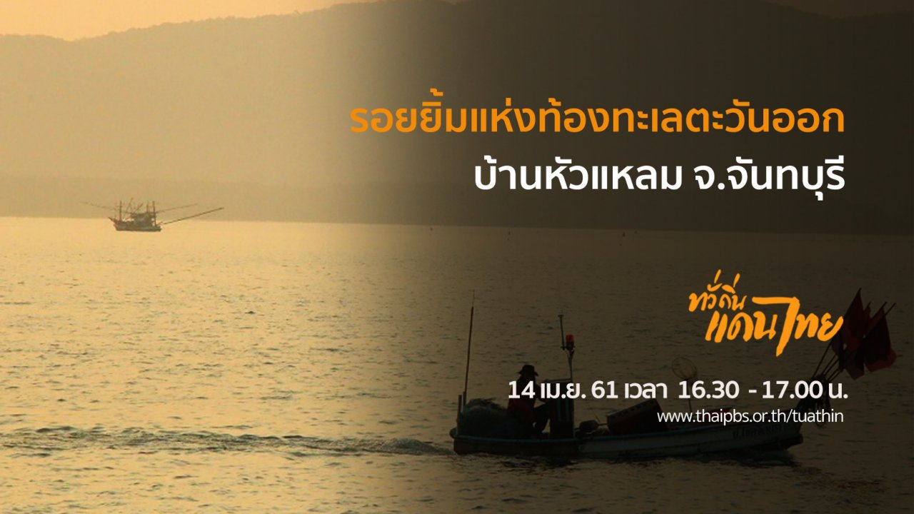 ทั่วถิ่นแดนไทย - รอยยิ้มแห่งท้องทะเลตะวันออก บ้านหัวแหลม จ.จันทบุรี