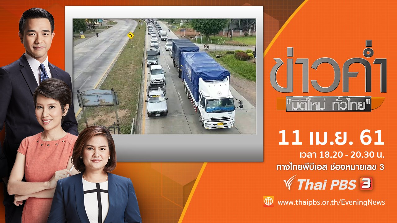 ข่าวค่ำ มิติใหม่ทั่วไทย - ประเด็นข่าว ( 11 เม.ย. 61)