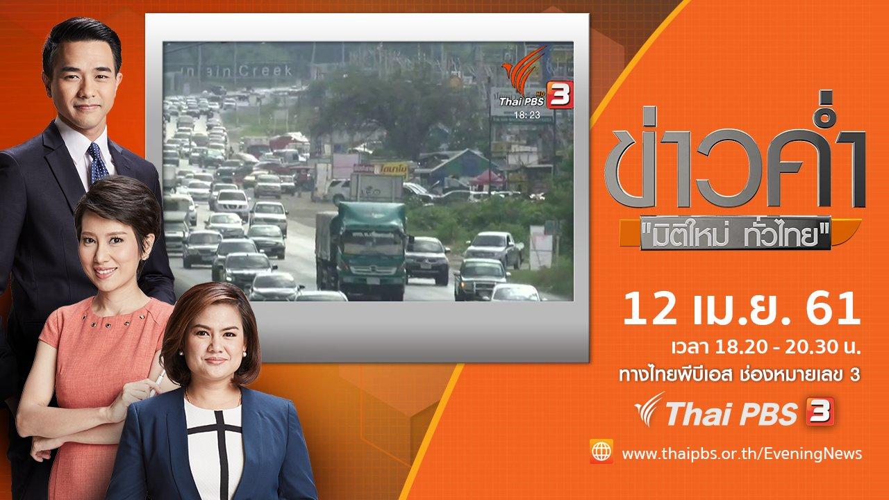 ข่าวค่ำ มิติใหม่ทั่วไทย - ประเด็นข่าว ( 12 เม.ย. 61)
