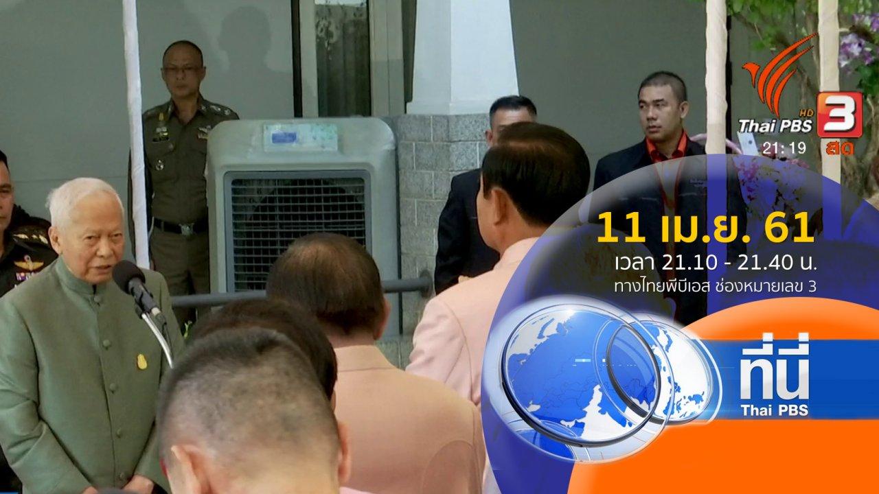 ที่นี่ Thai PBS - ประเด็นข่าว ( 11 เม.ย. 61)