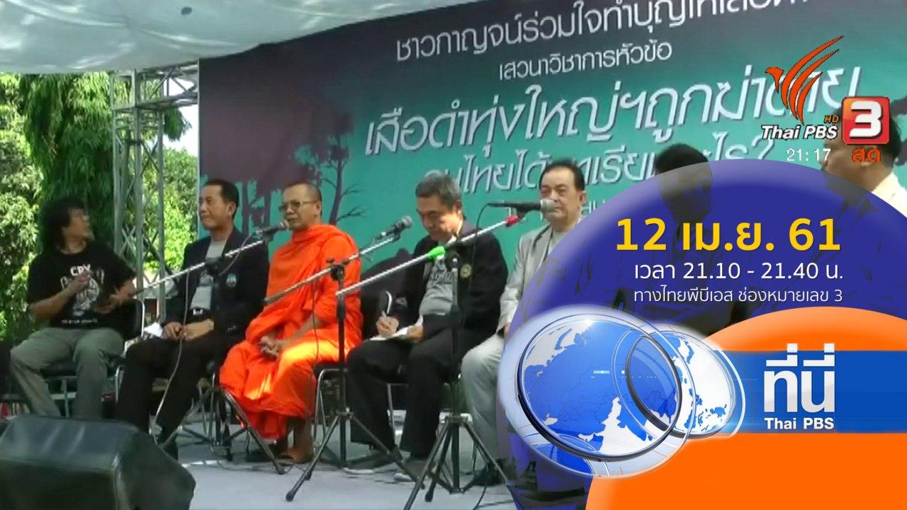 ที่นี่ Thai PBS - ประเด็นข่าว ( 12 เม.ย. 61)