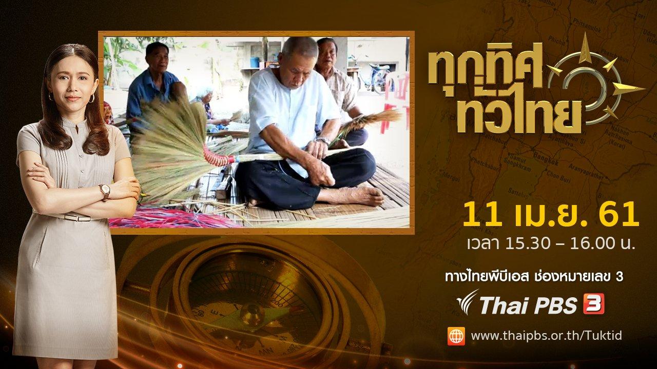 ทุกทิศทั่วไทย - ชุมชนทั่วไทย : ชมความสำเร็จโครงการสร้างความปลอดภัยทางถนน จ.ระนอง