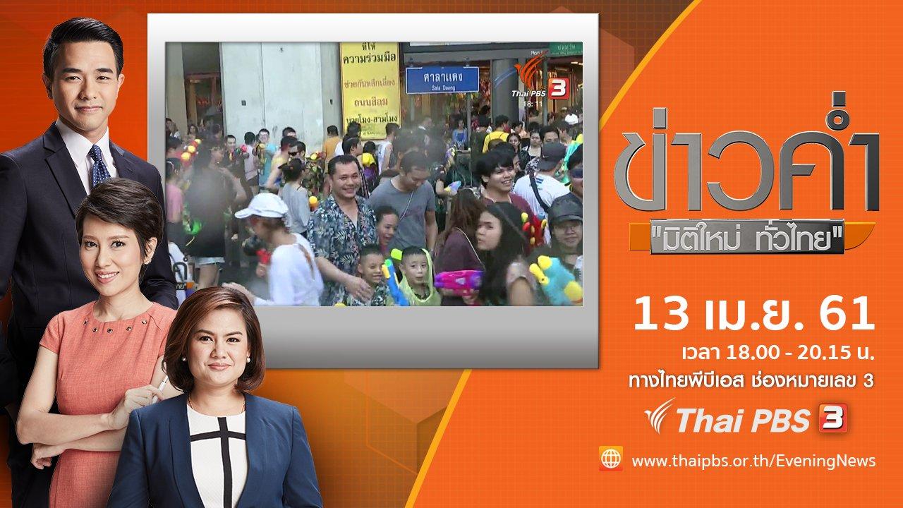 ข่าวค่ำ มิติใหม่ทั่วไทย - ประเด็นข่าว ( 13 เม.ย. 61)