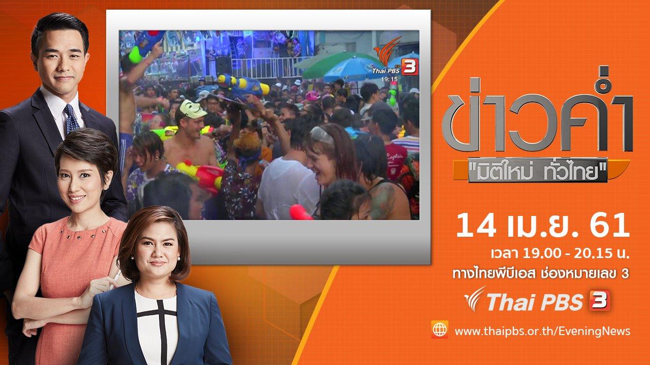 ข่าวค่ำ มิติใหม่ทั่วไทย - ประเด็นข่าว ( 14 เม.ย. 61)