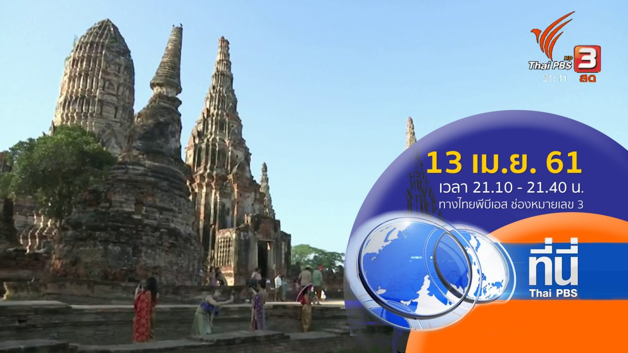 ที่นี่ Thai PBS - ประเด็นข่าว ( 13 เม.ย. 61)
