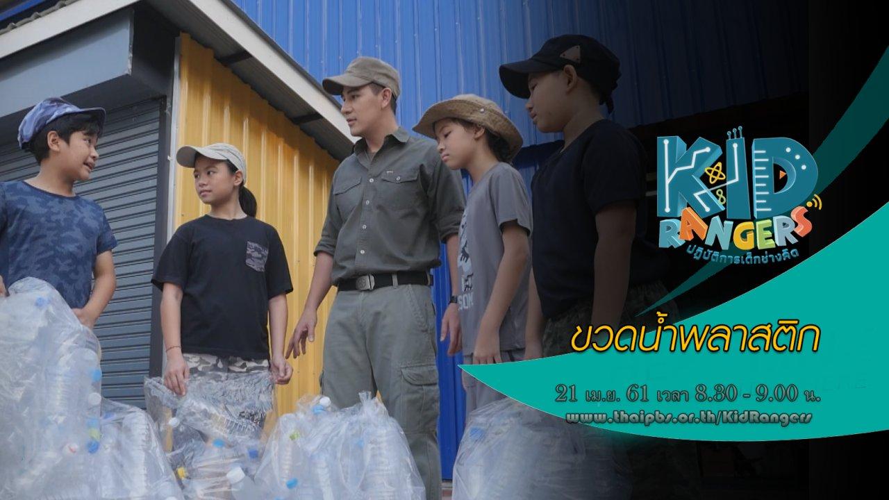 Kid Rangers ปฏิบัติการเด็กช่างคิด - ขวดน้ำพลาสติก